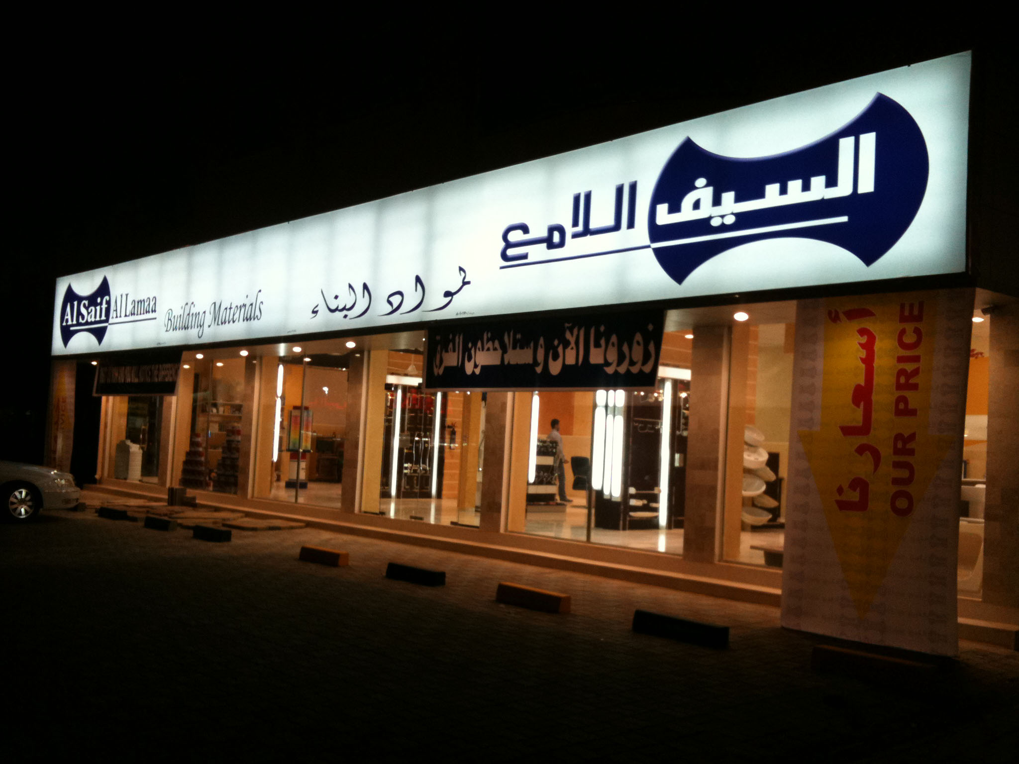 Al Saif Al Lamaa Company Lunched its Latest and the largest showroom in the region